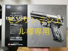"Thumbnail of ""東京マルイ H&K USP 電動ガン"""