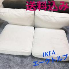 "Thumbnail of ""IKEA エークトルプ ソファー 2人掛け クッション 4点セット 送料込み価格"""