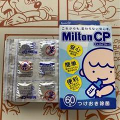 "Thumbnail of ""ミルトン"""