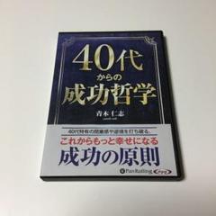 "Thumbnail of ""40代からの成功哲学"""