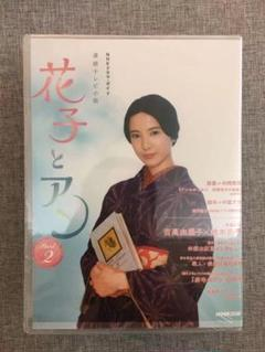 "Thumbnail of ""限定品  『花子とアン』吉高由里子16枚組dvd"""