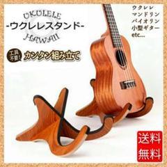 "Thumbnail of ""ウクレレスタンド 木製 簡単組み立て ヴァイオリン 小型弦楽器用 ギタースタンド"""
