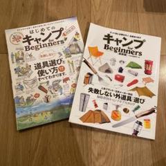 "Thumbnail of ""はじめてのキャンプfor Beginners 2020―21"""