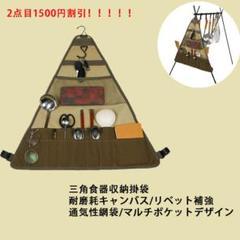 "Thumbnail of ""野外ピクニック三角食器収納袋"""