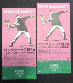 "Thumbnail of ""バンクシーって誰?展 平日無料鑑賞券 チケット2枚 【送料込・バンクシー展】"""