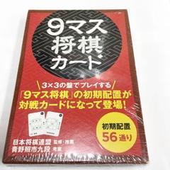 "Thumbnail of ""9マス将棋カード"""