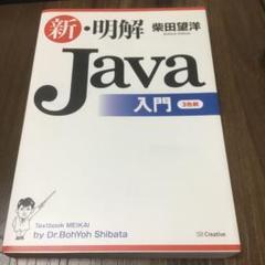 "Thumbnail of ""新・明解Java入門"""