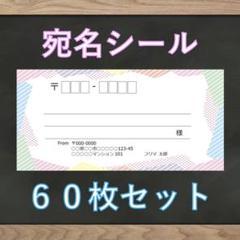 "Thumbnail of ""【即購入OK】宛名シール パッチワーク柄 60枚"""