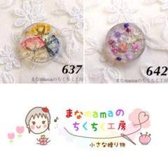 "Thumbnail of ""❉専用❉ RiKaSo様"""