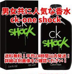 """Thumbnail of """"【お試し】Calvin Klein(カルバンクライン)CK-one shock"""""""