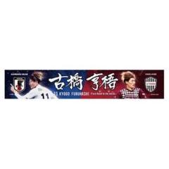 "Thumbnail of ""ヴィッセル神戸 古橋亨梧選手 日本代表初ゴール記念グッズ【合計2品】"""