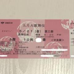 "Thumbnail of ""【orienta様専用】歌舞伎座 五月大歌舞伎 5/21 第三部"""