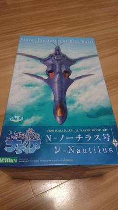 """Thumbnail of """"コトブキヤ  1/1000 N-ノーチラス号 ニューノーチラス ナディア"""""""