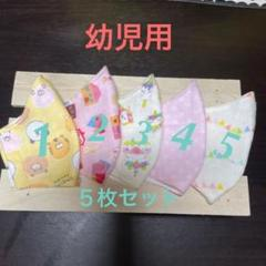 """Thumbnail of """"ハンドメイド  インナーマスク  幼児女の子ガーゼ5枚③"""""""