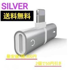 "Thumbnail of ""【最安値】iPhone イヤホン変換アダプタ 同時充電SILVER 3"""