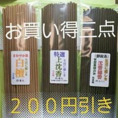 "Thumbnail of ""線香 お買得三点セット"""