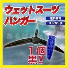 "Thumbnail of ""ウェットスーツハンガー 折畳式 1本 黒"""