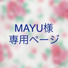"Thumbnail of ""MAYU様 専用ページ"""