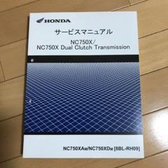 """Thumbnail of """"HONDA NC750X RH09 サービスマニュアル"""""""