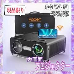 "Thumbnail of ""【新品】V10プロジェクター9000lm WiFi 4K対応 Bluetooth"""