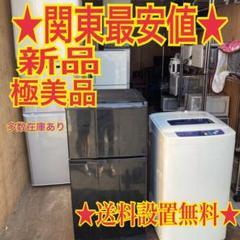 "Thumbnail of ""531-3★送料設置無料★ 新生活応援 冷蔵庫 洗濯機 セット"""