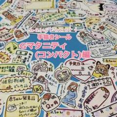"Thumbnail of ""《Gマタニティ(コンパクト)編》手描きシール、エコー写真などに♪[7/30]"""