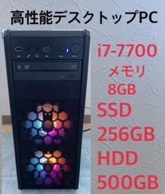 """Thumbnail of """"【高性能デスクトップパソコン】SSD搭載・第7世代CPU搭載PC"""""""