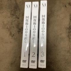 "Thumbnail of ""DVD 回復術士のやり直し Vol.1〜3"""