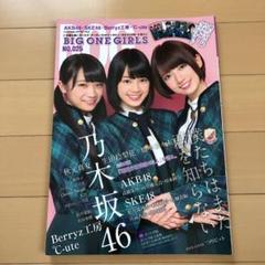 "Thumbnail of ""橋本奈々未BIG ONE GIRLS NO.025 (表紙&巻頭特集乃木坂4…"""
