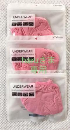 "Thumbnail of ""haruさま専用メンズ パンティー♡ シルクの様な肌触り発色良い3枚セット"""