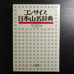 """Thumbnail of """"コンサイス日本山名辞典「三省堂」"""""""
