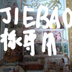 "Thumbnail of ""JIEBAO様専用ページです"""