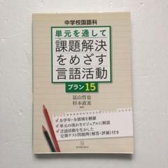 "Thumbnail of ""単元を通して課題解決をめざす言語活動プラン15 中学校国語科"""