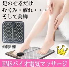 """Thumbnail of """"emsフットマット 美脚 おうちトレーニング 簡単操作 ♪"""""""