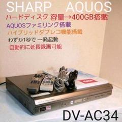 "Thumbnail of ""SHARP AQUOS 400GB搭載ハイビジョンレコーダー DV-AC34"""