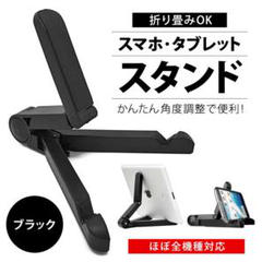 """Thumbnail of """"スマホ タブレット スタンド iPhone iPad 対応"""""""