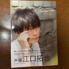 "Thumbnail of ""CHOOSE RULE 江口拓也セカンドフォトブック"""