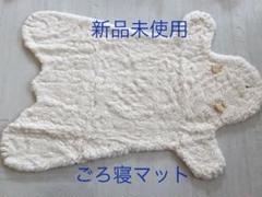 """Thumbnail of """"犬印 シロクマ ごろ寝マット"""""""