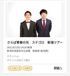 """Thumbnail of """"さらば青春の光 チケット"""""""
