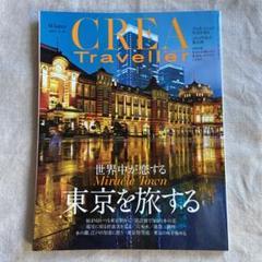 """Thumbnail of """"クレアトラベラー 2020winter 東京を旅する"""""""