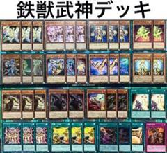 "Thumbnail of ""遊戯王 武神 デッキ 本格構築 鉄獣戦線"""