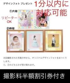 """Thumbnail of """"オリジナルデザインフォト スタジオアリス"""""""
