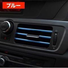"Thumbnail of ""エアコン 青 車用 ルーバー モール カバー ドレスアップ 内装 メッキ"""