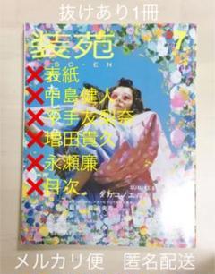 "Thumbnail of ""装苑 訳あり1冊"""