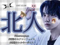 "Thumbnail of ""THE RAMPAGE 吉野北人 ネームボード"""