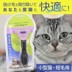 "Thumbnail of ""トリミングブラシ小型猫・短毛用 グルーミング カット ペット ファーミネーター"""