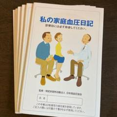"Thumbnail of ""私の家庭血圧日記 6冊"""