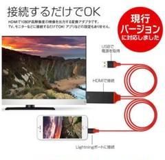 "Thumbnail of ""HDMI 2m 変換ケーブル iPhone テレビ 簡単接続 動画鑑賞"""