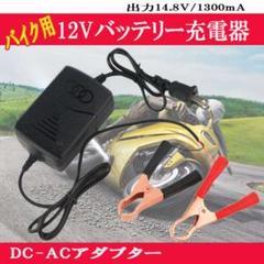 "Thumbnail of ""バッテリー 12V 自動車 バイク充電器"""