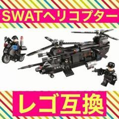 "Thumbnail of ""【レゴ互換】SWATヘリコプター 武装ヘリ 特殊警察 ミニフィグ バイク"""